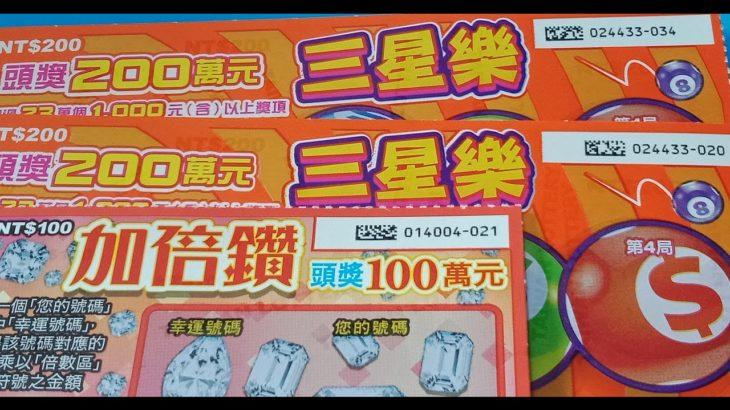 2020/11/22刮刮樂!!!【加倍鑽】【三星樂】[宝くじ] [ロッタリー] [즉석복권][彩票] [Lottery][Scratch] [スクラッチ]