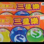 2020/11/23刮刮樂!!!【三星樂】[宝くじ] [ロッタリー] [즉석복권][彩票] [Lottery][Scratch] [スクラッチ]