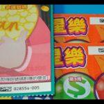2020/11/30刮刮樂!!!【台灣好棒】【三星樂】[宝くじ] [ロッタリー] [즉석복권][彩票] [Lottery][Scratch] [スクラッチ]