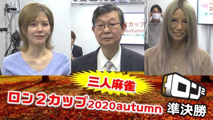 【麻雀】ロン2カップ2020autumn準決勝