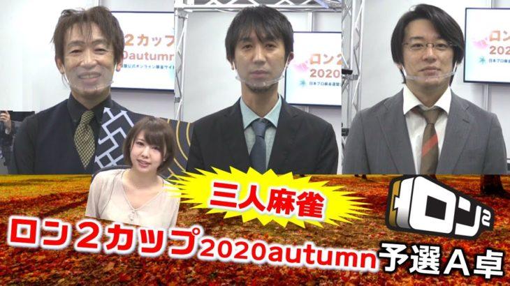 【麻雀】ロン2カップ2020autumn予選A卓