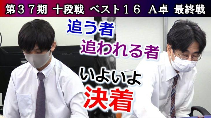 【麻雀】第37期十段戦ベスト16A卓5回戦