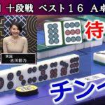 【麻雀】第37期十段戦ベスト16A卓2回戦