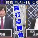 【麻雀】第37期十段戦ベスト16C卓2回戦