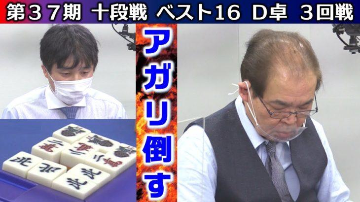 【麻雀】第37期十段戦ベスト16D卓3回戦
