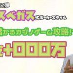 【カジノの本場】ポーカープロの5年間を振り返る②【ラスベガス】