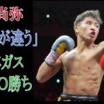 井上尚弥 「次元が違う」ラスベガス7回KO勝ち