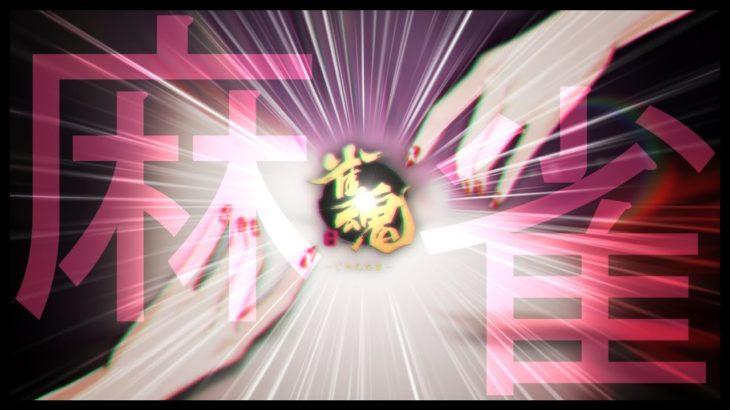 【#雀魂 耐久】77時間~!IH前最後の雀傑耐久。【麻雀/にじさんじ郡道美玲】