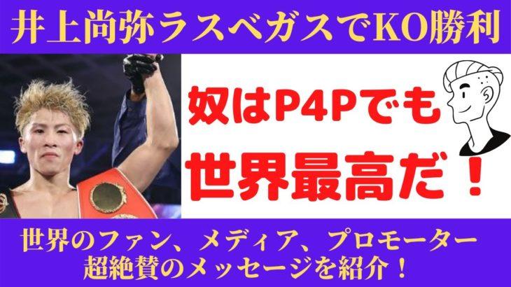 【海外の反応】井上尚弥がラスベガスでジェーソン・モロニーを7回KO勝利。世界のファン、メディア、プロモーターなどの超絶賛の声を紹介します