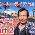 ザイオン国立公園、ラスベガスに行って来ました!A ride to Zion National Park & Las Vegas.