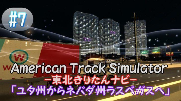 【ドライブシミュレーター】American Track  Simulator #07「ユタ州からネバダ州ラスベガスへ」
