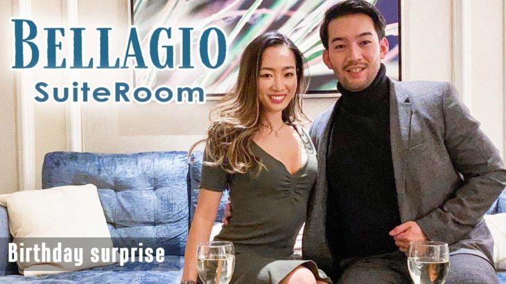 【これは夢か】彼がラスベガスのホテル<BELLAGIO>のスイートルームを誕生日のサプライズで予約してくれていた【Vlog】