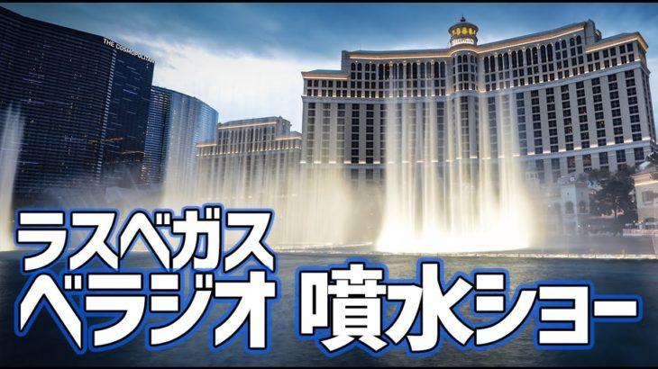 ラスベガス ベラジオの噴水ショー タイムラプス動画 – Bellagio Fountain Show at Las Vegas Timelapse