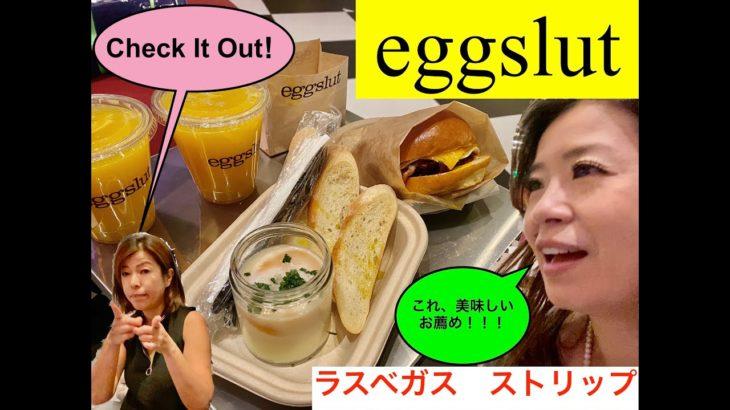 ラスベガスのストリップのホテル、コスモポリタンの2Fにある人気のお店、Eggslut(エッグスラット)のご紹介です。ロスから来たお店で、日本にもありますが、ラスベガスには、この1店舗しかありません。
