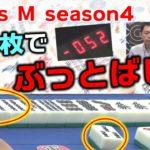 【麻雀】Focus M season4#58