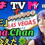 【KanaChan TV】とうとう女王と出会えた!!念願叶う!ムネTV⑨