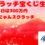 【スクラッチ宝くじ★LIVE】ワンピーススクラッチ ブルック2 トリプルマッチ