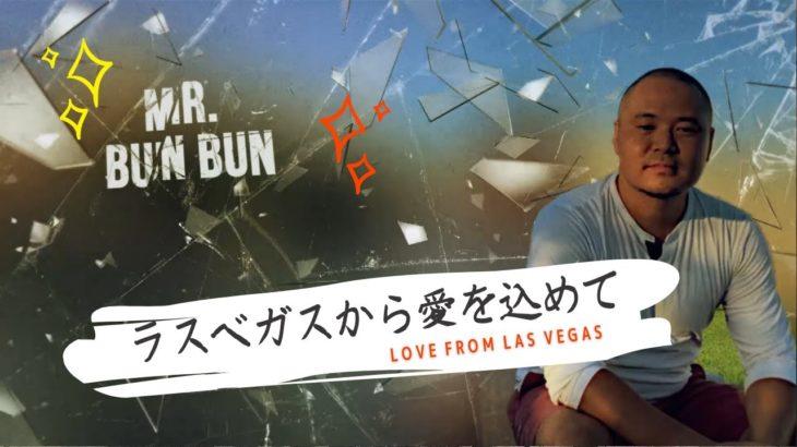 ラスベガスから愛を込めて Love from Las Vegas