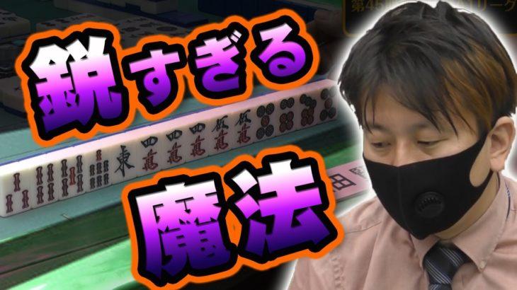 【シナプスフル稼働】Mリーガー園田賢、知略の差し込み【麻雀】