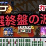 【MJ麻雀実況】カヤモリ予選終盤戦!突破出来るのか!?【せいD】