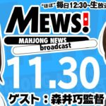 【麻雀・Mリーグ情報番組】MEWS!2020/11/30