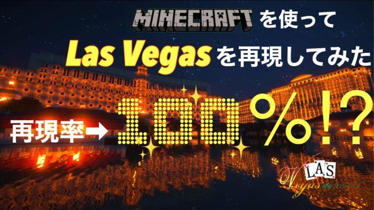 【Minecraft】ラスベガスの大都市を完全再現する