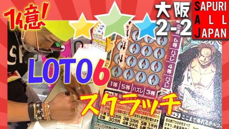 《SAJ9★近畿編★大阪府★2-2》宝くじ&スクラッチを買う