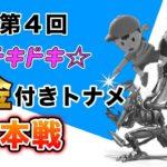 【スマブラSP】第4回ドキドキ☆宝くじ付きトナメ!【初見さん歓迎】
