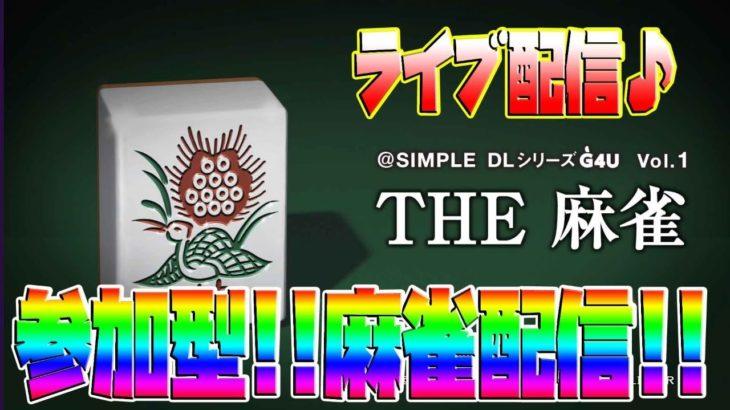 【THE 麻雀】#53 ライブ配信♪ 参加型♪週末開催麻雀配信!! 初見さん大歓迎♪