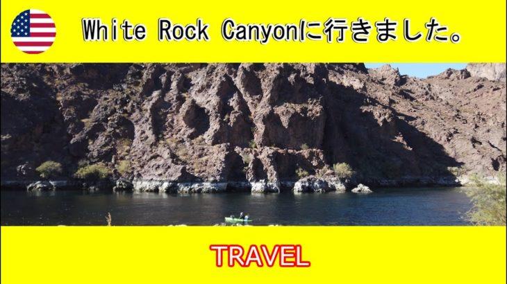 【TRAVEL】#ラスベガス のWhite Rock Canyonに行きました。