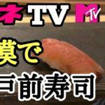【ラスベガス】砂漠の街で本格的「江戸前寿司」を食べる!ムネTV④