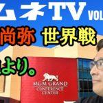 ムネTV VOL.1 井上尚弥ラスベガス世界戦に現地MGMグランドから臨む‼