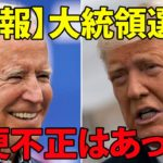 【最新】トランプVSバイデン、アメリカ大統領選。決戦はラスベガス。ネバタの勝者は。不正はあったのか