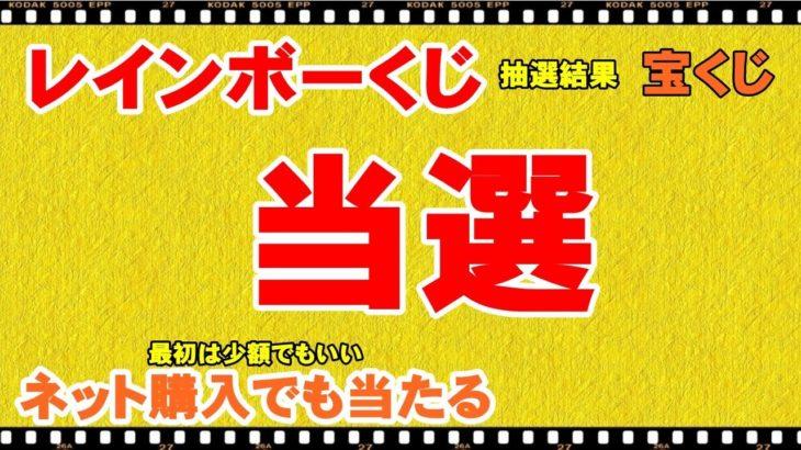 【宝くじ】レインボーくじ当選!ネット購入でも当たる!!