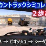 【アメリカントラックシミュレーター】2歩さがる(ラスベガス→ピオッシュ→シーダーシティ)