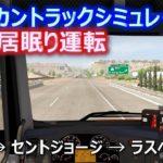 【アメリカントラックシミュレーター】リアル居眠り運転(ページ→セントジョージ→ラスベガス)