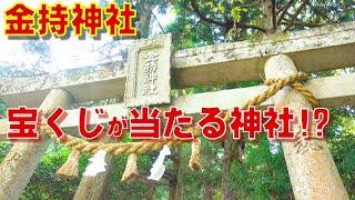 【金持神社】宝くじが当たると評判!日本一縁起の良い金運開運のパワースポットが金持ちに