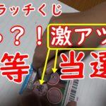 【ワンピーススクラッチ】幼稚園児がまさかの大当たり!!高額当選か?!【宝くじ】