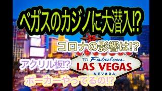 【カジノ】ラスベガスは今どうなってるの!?カジノ内に突撃!【コロナの影響は??】