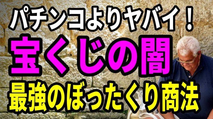 【老後資金】宝くじの闇!日本メディアは絶対に報じないぼったくり商法!