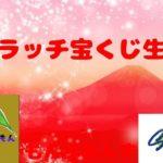 1等10万円!!100枚生削り【スクラッチ宝くじ★LIVE】 パズルスクラッチ