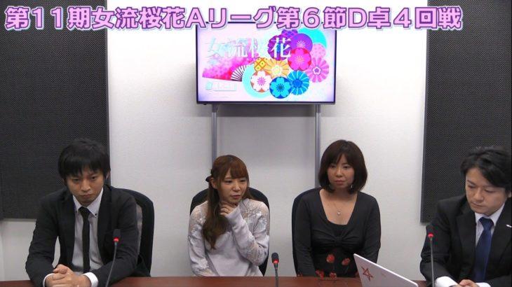 【麻雀】第11期女流桜花Aリーグ第6節D卓4回戦