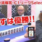 【麻雀】第15期女流桜花C1リーグSelect3回戦