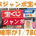 宝くじ必勝法!年末ジャンボ宝くじ 一等当選確率が1/780になる方法とは!?