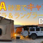 【2日目】アメリカ 砂漠 キャンプ ネバダ ラスベガス近郊の Valley Of Fire  BLM タンドラ ジープ ラングラー