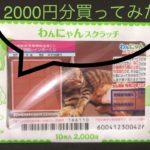 【完結】スクラッチ宝くじ2000円分削ってみた(後編の後編)