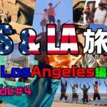 ラスベガス&ロサンゼルス旅行 2015 Episode#4
