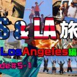 ラスベガス&ロサンゼルス旅行 2015 Episode#5-1