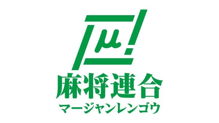【麻雀】麻将連合 大阪道場王決定戦2020【関西】