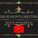 2020年 ネバダ観光サービス 御礼 Nevada Kanko Service ≪Season greetings 2020≫
